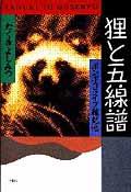 『狸と五線譜』