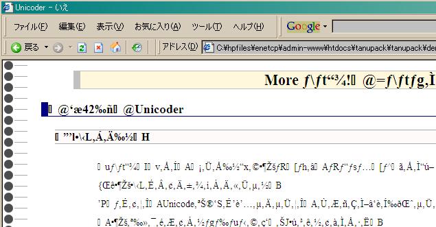 数値文字参照形式 Unicoder