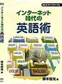 英語術カバー